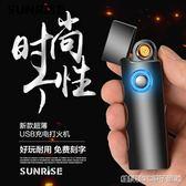 森瑞斯個性充電USB超薄打火機充電鎢絲點煙器 全館免運