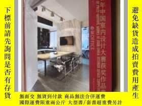 二手書博民逛書店罕見2008年中國室內設計大賽獲獎作品集·辦公20525 中國建