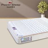 PowerSleep Care-607除蟎護背床墊 6*6.2尺 182*188cm 雙人加大床墊 Power Sleep知識睡眠館