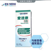 【雀巢 Nestle】愛速康 管灌佳氮營養均衡配方 24瓶/237ml (箱)