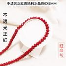 【Ruby工作坊】NO.35R優質不透光鮮紅水晶珠6X8MM一串