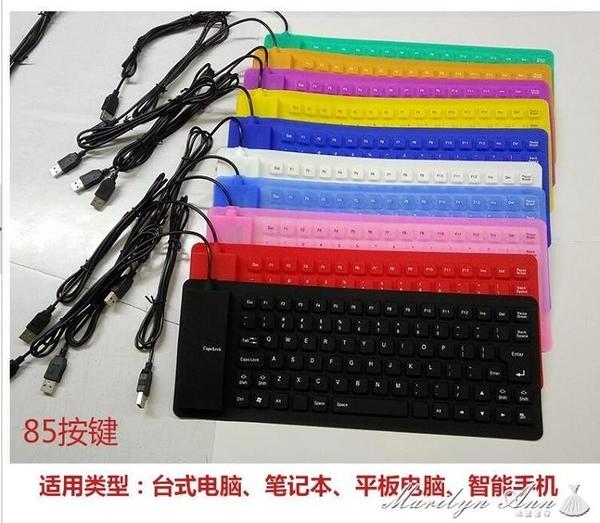 85鍵防水防塵軟鍵盤折疊游戲雙色網吧特價USB硅膠鍵盤 【快速出貨】
