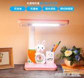 兒童台燈護眼燈書桌小學生用學習寫字led宿舍可充電插電兩用可愛ATF  英賽爾