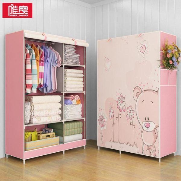 簡易衣櫃布藝布衣櫃鋼管加固簡約現代經濟型jy折疊兒童衣櫥組裝收納單門七夕節禮物