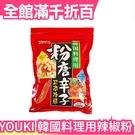 日本 YOUKI 韓國料理用辣椒粉 200g 辣炒年糕 泡菜 部隊鍋 韓式拌麵 調味料【小福部屋】