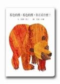 棕色的熊、棕色的熊,你在看什麼