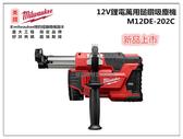 【台北益昌】美國 米沃奇 Milwaukee M12DE-202C 12V鋰電免出力鎚鑽吸集塵器 機身輕巧 強大吸力