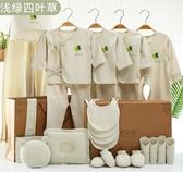 新生兒禮盒 嬰兒衣服初生套裝寶寶用品大全0-3個月6滿月送禮 - 雙十二交換禮物