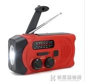 太陽能爆款智慧收音機5.0芯片手搖充電地震防災害照明電筒AM/FM 快意購物網