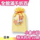 【秋季限量】日本 小倉山莊 秋天的月 山春秋 化妝袋 8種秋色 10袋 中秋節禮盒禮袋【小福部屋】