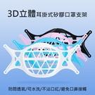 3D立體/防悶透氣/可水洗/不沾口紅/避免口鼻接觸 耳掛式矽膠口罩支架8入