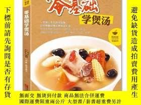 二手書博民逛書店零基礎學煲湯罕見專著 美食生活工作室組織編寫 ling ji chu xue bao tangY169003