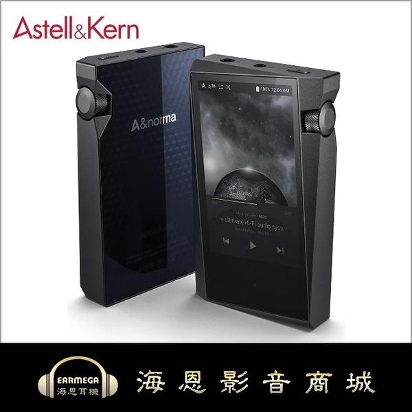 【海恩數位】韓國 Astell & Kern A&norma SR15 播放器 顛覆你對「入門」的看法!