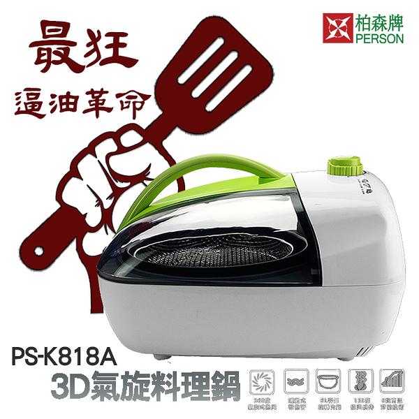 福利品【柏森牌】第一代3D氣旋式多功能料理爐(氣炸鍋) PS-K818A
