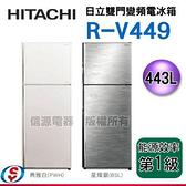 【新莊信源】443公升【HITACHI 日立】雙門電冰箱 RV449 / R-V449