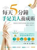 (二手書)每天5分鐘‧手足美人養成術: 韓國頂尖手模的私房保養、美容、美甲秘技