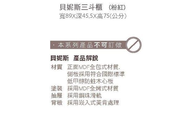 【森可家居】貝妮斯三斗櫃 7CM129-2 粉紅 衣物收納櫃