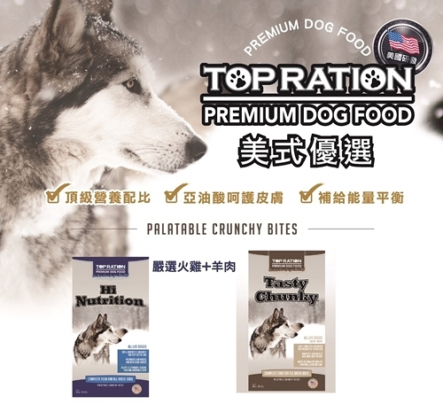【培菓寵物48H出貨】美式優選 TOP RATION 火雞+羊肉 狗狗飼料 40lb 18kg