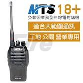 MTS-18+ 超級省電 MTS18+ MTS-18 【單支1入】 業務型 無線電 對講機