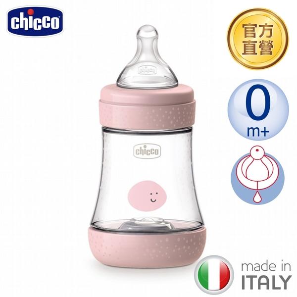 chicco-Perfect 5-完美防脹PP奶瓶150ml(小單孔)-甜美女孩