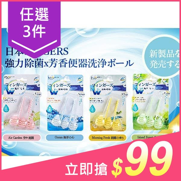 【任選3件$99】日本Fingers 馬桶芳香強效清潔球(50g) 4款可選【小三美日】$79