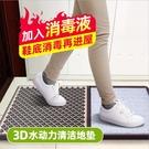 消毒地墊 自動清潔地墊門口消毒擦鞋底專用進門入戶神器地毯吸水腳墊子吸水 MKS薇薇
