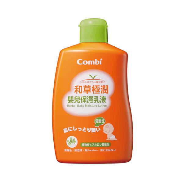 【愛吾兒】Combi 康貝 和草極潤嬰兒保濕乳液 250ml