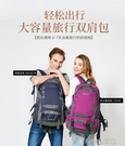登山背包 旅游雙肩包2020年新款旅行包女大容量旅行背包防水戶外登山包男 洛小仙女鞋YJT
