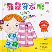 (二手書)露露穿衣服:培養美感和禮儀的遊戲操作書
