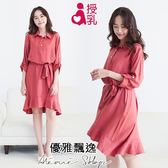 孕婦裝 MIMI別走【P538530】輕盈漫步 反領綁帶哺乳洋裝 哺乳裙 連身裙