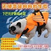 新款寵物救生衣用品反光戶外寵物游泳衣天使翅膀狗狗救生衣 快速出貨