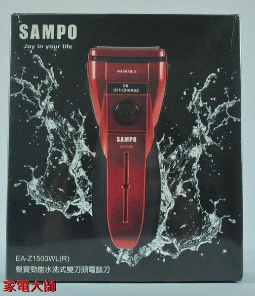 家電大師 SAMPO聲寶 勁能水洗式雙刀頭電鬍刀 EA-Z1503WL(R) 【全新 保固一年】