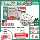 (雙鋼印) 善存 兒童醫療口罩 14.5X9cm (聖誕派對) (台灣製 CNS14774) 50入/盒 專品藥局【2016890】