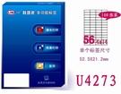 [協貿國際]貨運標簽U4273-100頁-A4不干膠 打印標簽