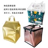 【快樂購】加高蛋糕保溫袋厚鋁箔冰便當飯盒保溫包袋