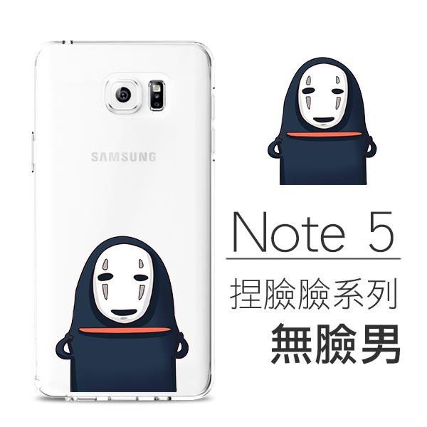 [Samsung Note 5] 捏臉臉系列 超薄TPU 客製化手機殼 無臉男 貓咪老師 龍貓