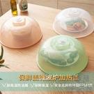 2個裝 保鮮蓋微波爐防濺油蓋菜罩家用保溫罩防塵飯菜罩【極簡生活】