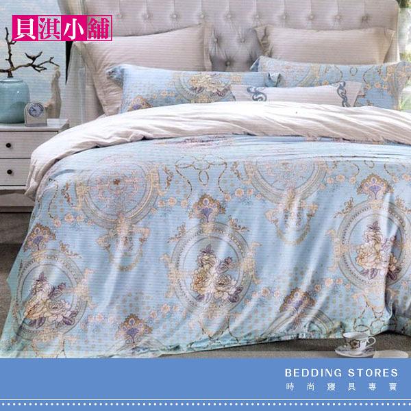60天絲床罩組~ 頂級60支100%天絲《凱蒂絲》標準雙人床罩七件式組