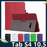 三星 Tab S4 10.5 T835 手托支架保護套 牛皮紋側翻皮套 四邊包覆 商務簡約 插卡 平板套 保護殼