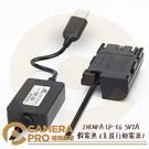 ◎相機專家◎ ZHENFA LP-E6 5V2A 假電池 支援行動電源 5D4 80D 70D 60D 6D 5D2