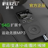 隨身聽銳族X02藍芽mp3mp4音樂播放器MP5學生小型隨身聽mp6音樂播放器 快速出貨