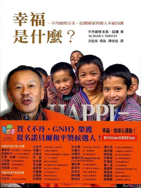 (二手書)幸福是什麼?不丹總理吉美.延禮國家與個人的幸福26講