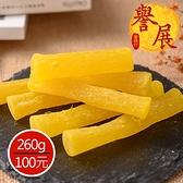 【譽展蜜餞】鳳梨心 260g/100元