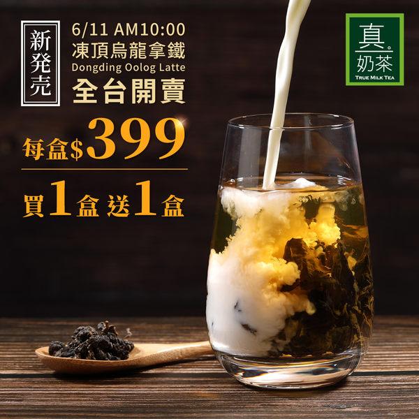 ★歐可茶葉 真奶茶 凍頂烏龍拿鐵(8包/盒)★買1盒送1盒★狂殺價$399