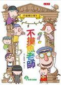 書立得-不偷懶小學(01):不摸魚老師