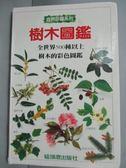 【書寶二手書T3/動植物_GIW】樹木圖鑑_艾倫.丁