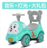 兒童扭扭車帶音樂男女寶寶滑行車1-3歲四輪玩具妞妞車搖擺溜溜車TBCLG