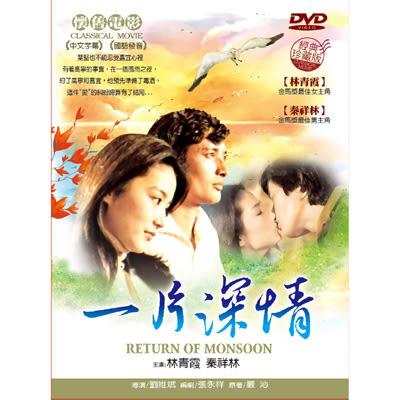 一片深情DVD (經典珍藏版) 林青霞/秦祥林