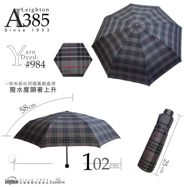 雨傘  ☆萊登傘☆超撥水 加大傘面 格紋布 三折傘 不夾手 先染色紗 Leighton (灰黑紅格)