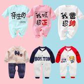 寶寶內衣 嬰兒連體衣秋裝1歲新生寶寶衣服純棉初生男女網紅哈衣 莎瓦迪卡